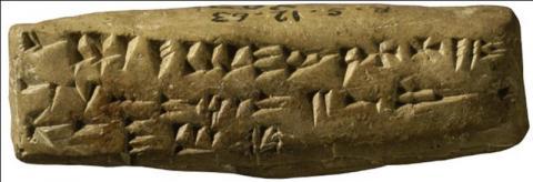 Ugaritic Abecedarium